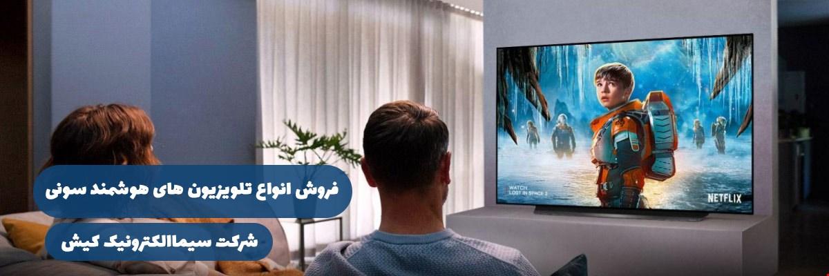 فروش تلویزیون های هوشمند سونی