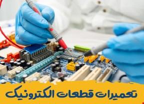 تعمیرات سیستم صوتی و تصویری
