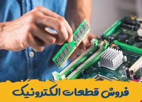 فروش قطعات الکترونیک